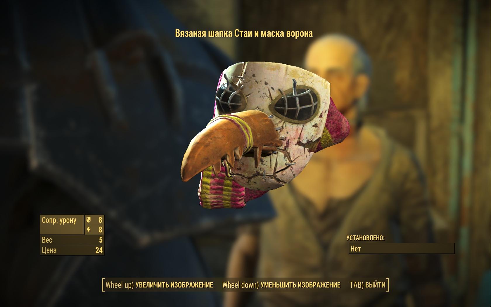 Вязаная шапка Стаи и маска ворона - Fallout 4 Nuka World, ворон, Вязаная, Одежда, Стая, шапка, Ядер-Мир