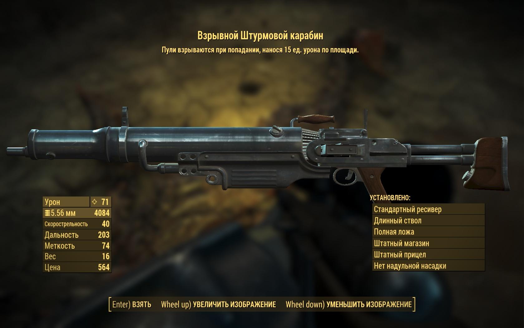 карабин - Fallout 4 Взрывной, Оружие, штурмовой