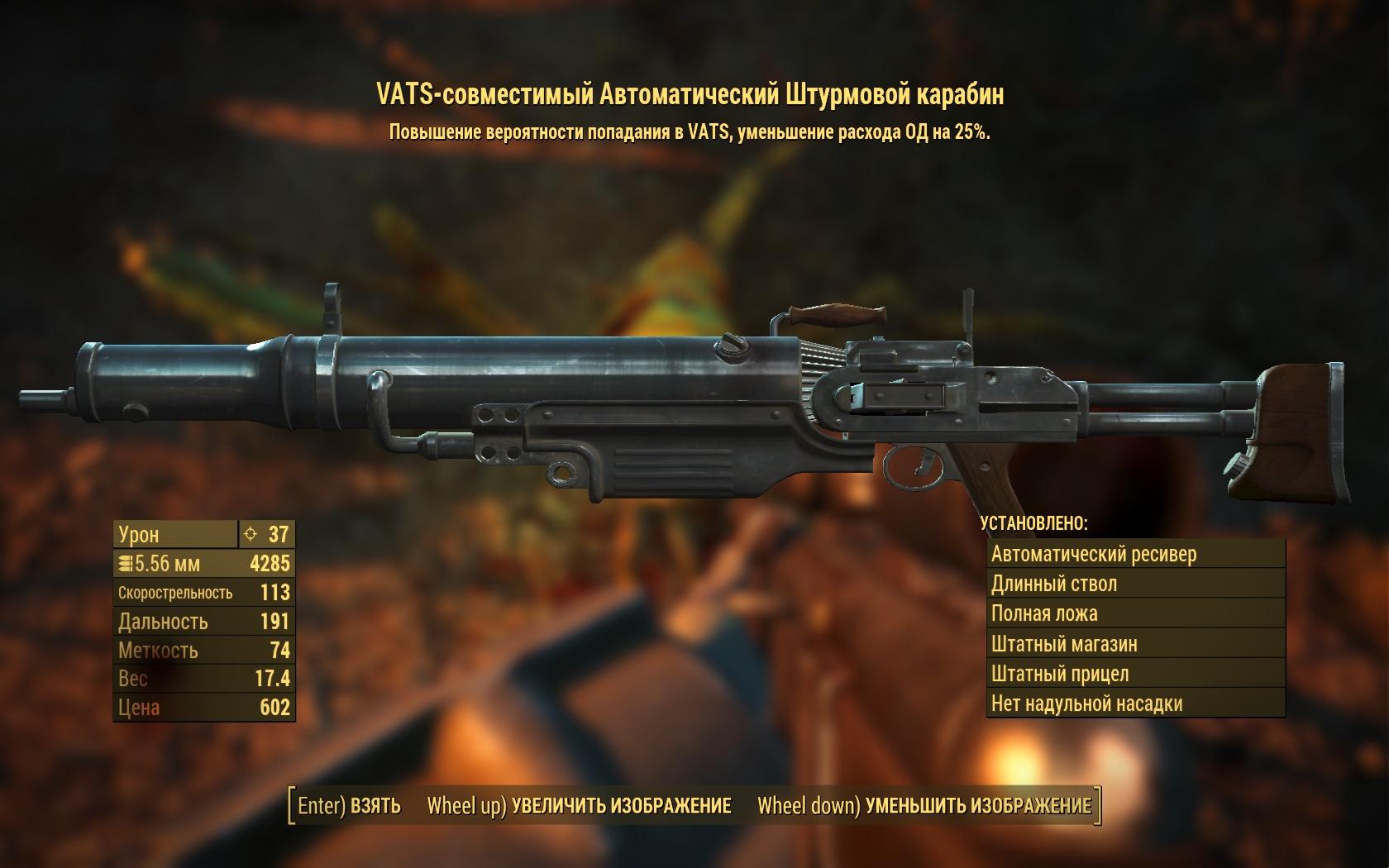 карабин - Fallout 4 VATS, VATS-совместимый, автоматический, Оружие, совместимый, штурмовой