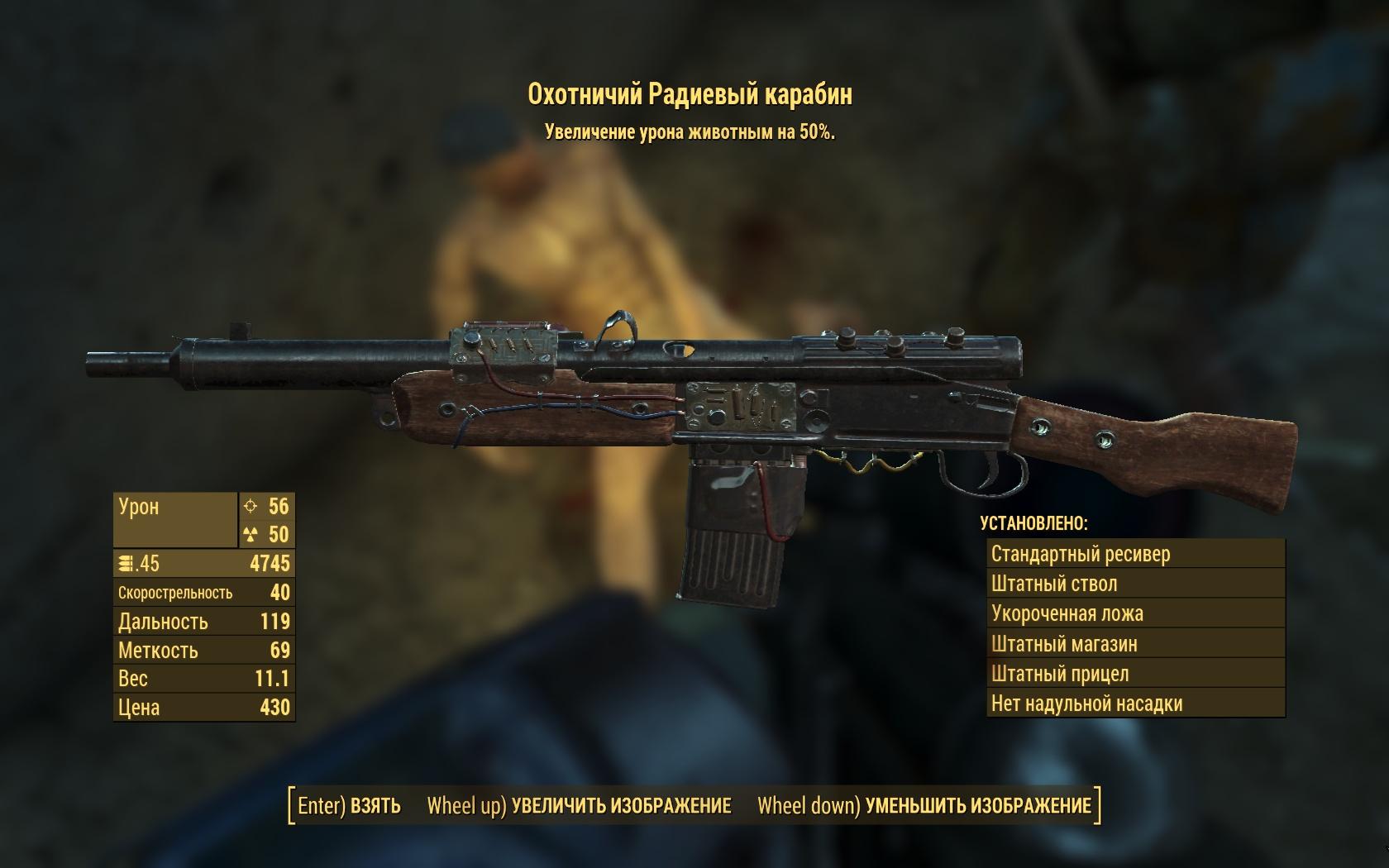 карабин - Fallout 4 Оружие, Охотничий, радиевый