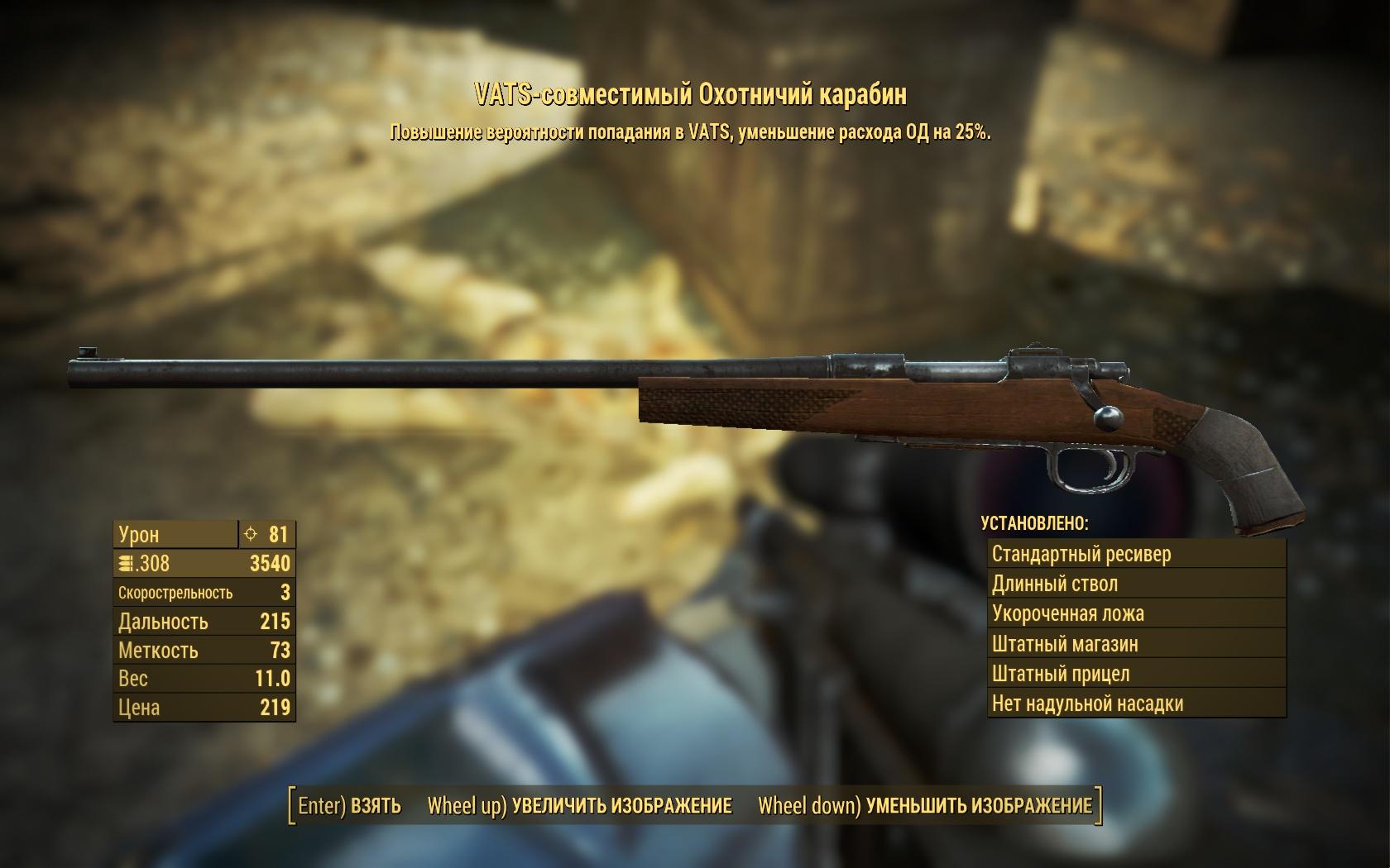 карабин - Fallout 4 VATS, VATS-совместимый, Оружие, охотничий, совместимый