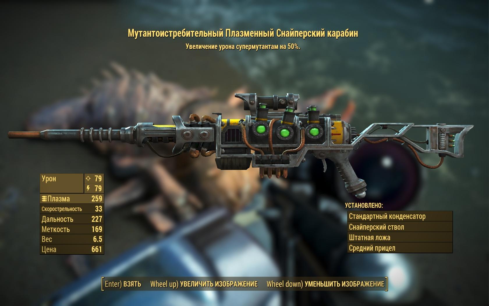 карабин - Fallout 4 Мутантоистребительный, Оружие, плазменный, снайперский