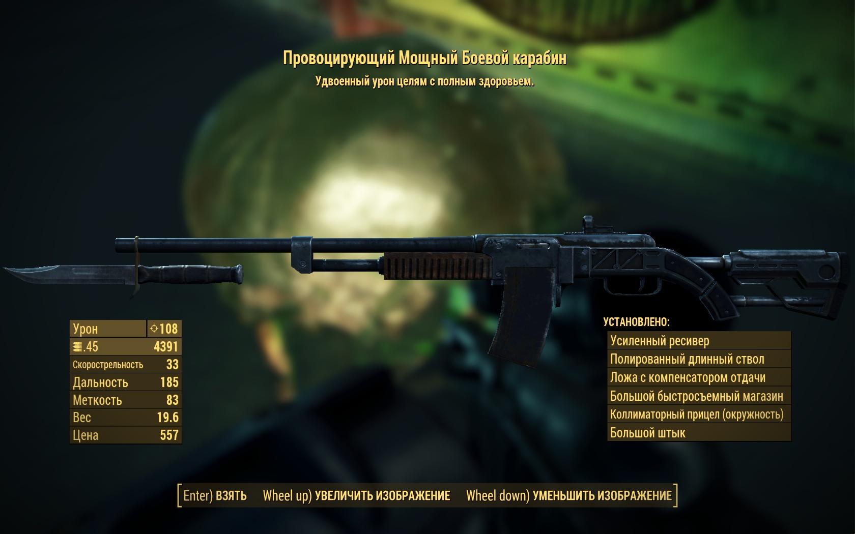 карабин - Fallout 4 боевой, мощный, Оружие, Провоцирующий