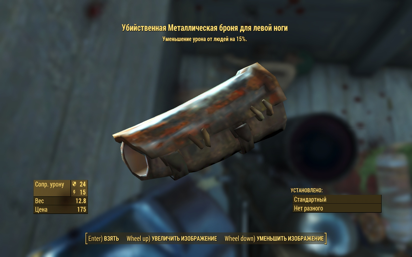 Убийственная металлическая броня для левой ноги - Fallout 4 броня, металлическая, Одежда, Убийственная