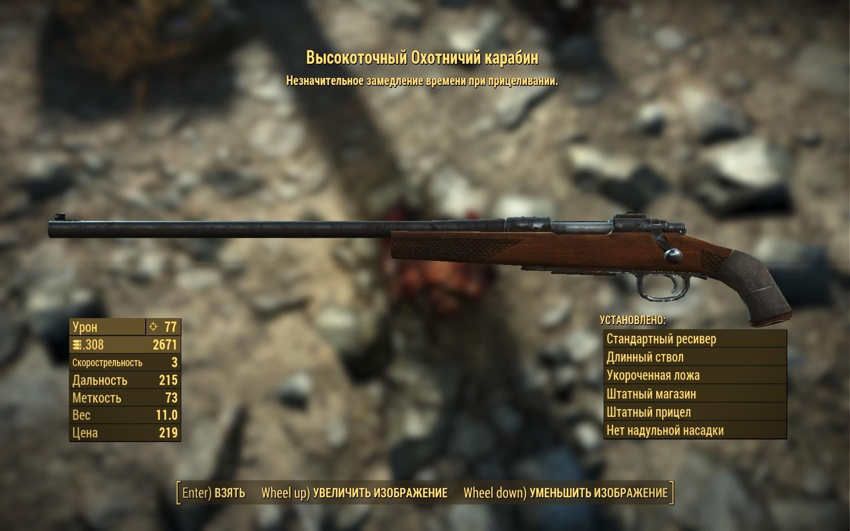 карабин - Fallout 4 Высокоточный, Оружие, охотничий