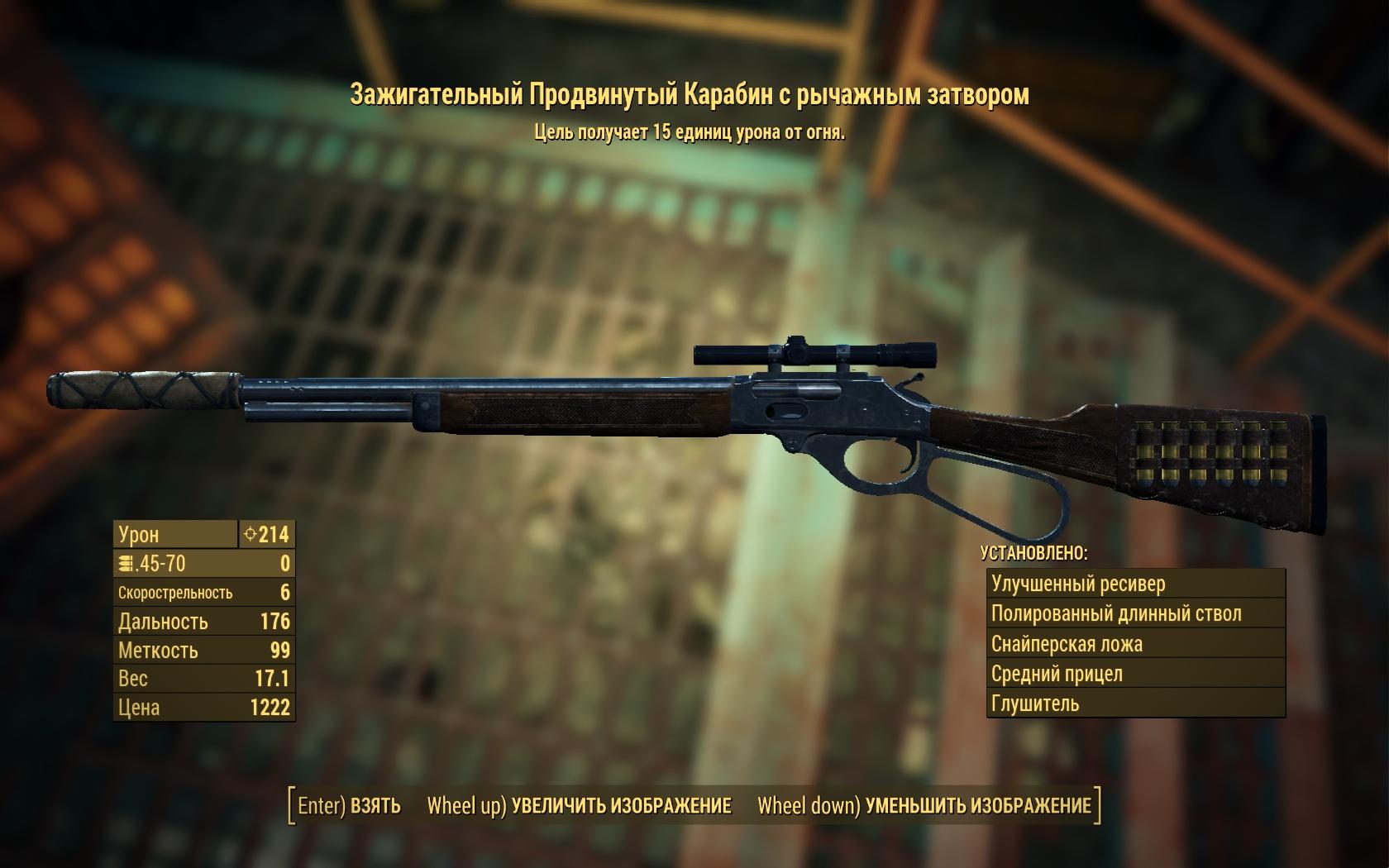 карабин - Fallout 4 Зажигательный, Оружие, продвинутый, рычажный