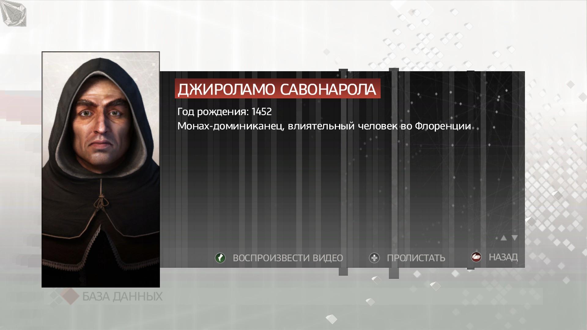 2014-08-18_00031.jpg - - Assassin's Creed 2