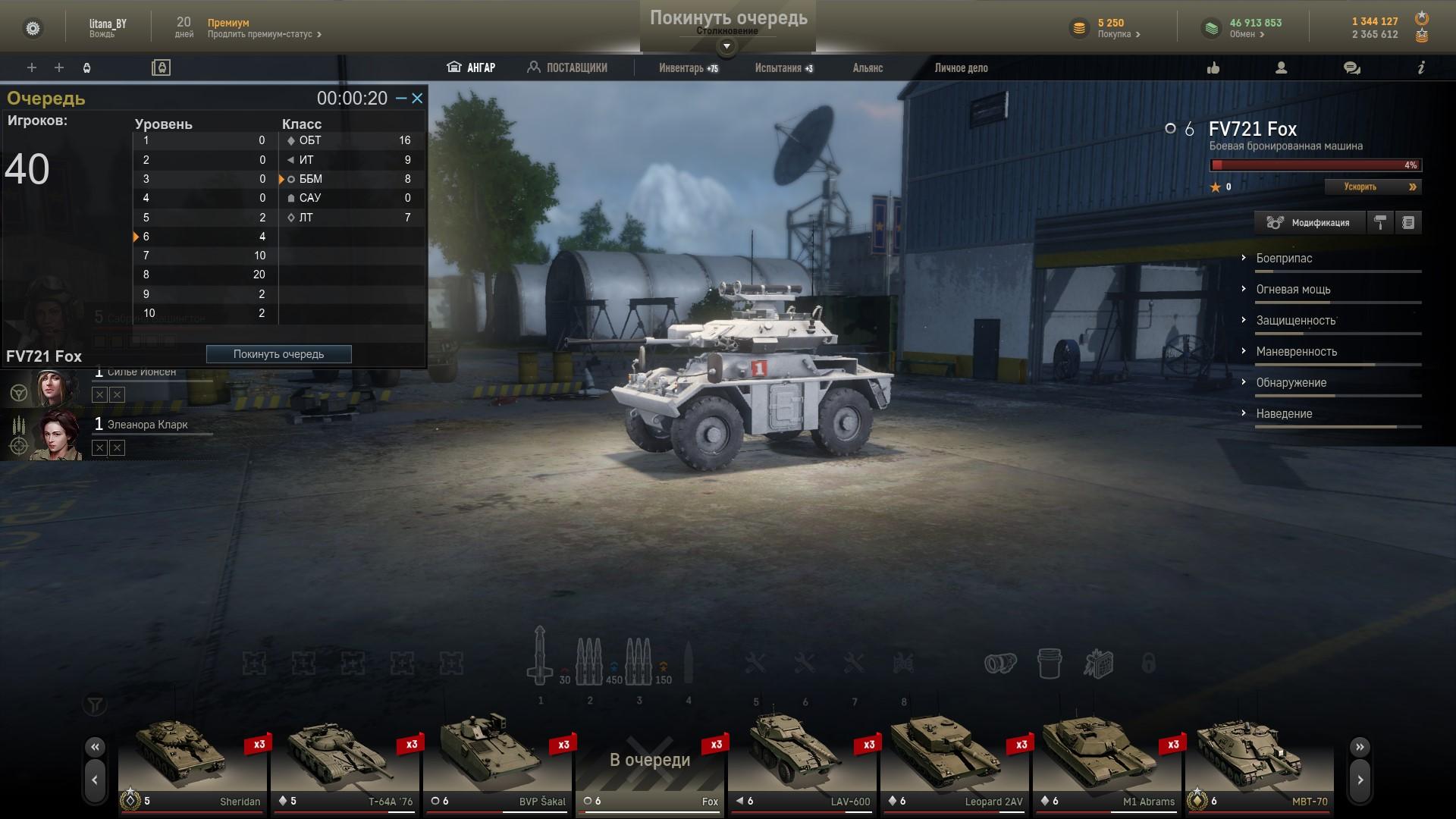 ScreenShot0013.jpg - Armored Warfare