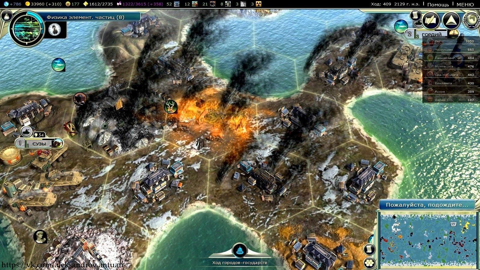 Последствия атомной бомбардировки. - Sid Meier's Civilization 5 Атомная бомба, мотопехота, островки