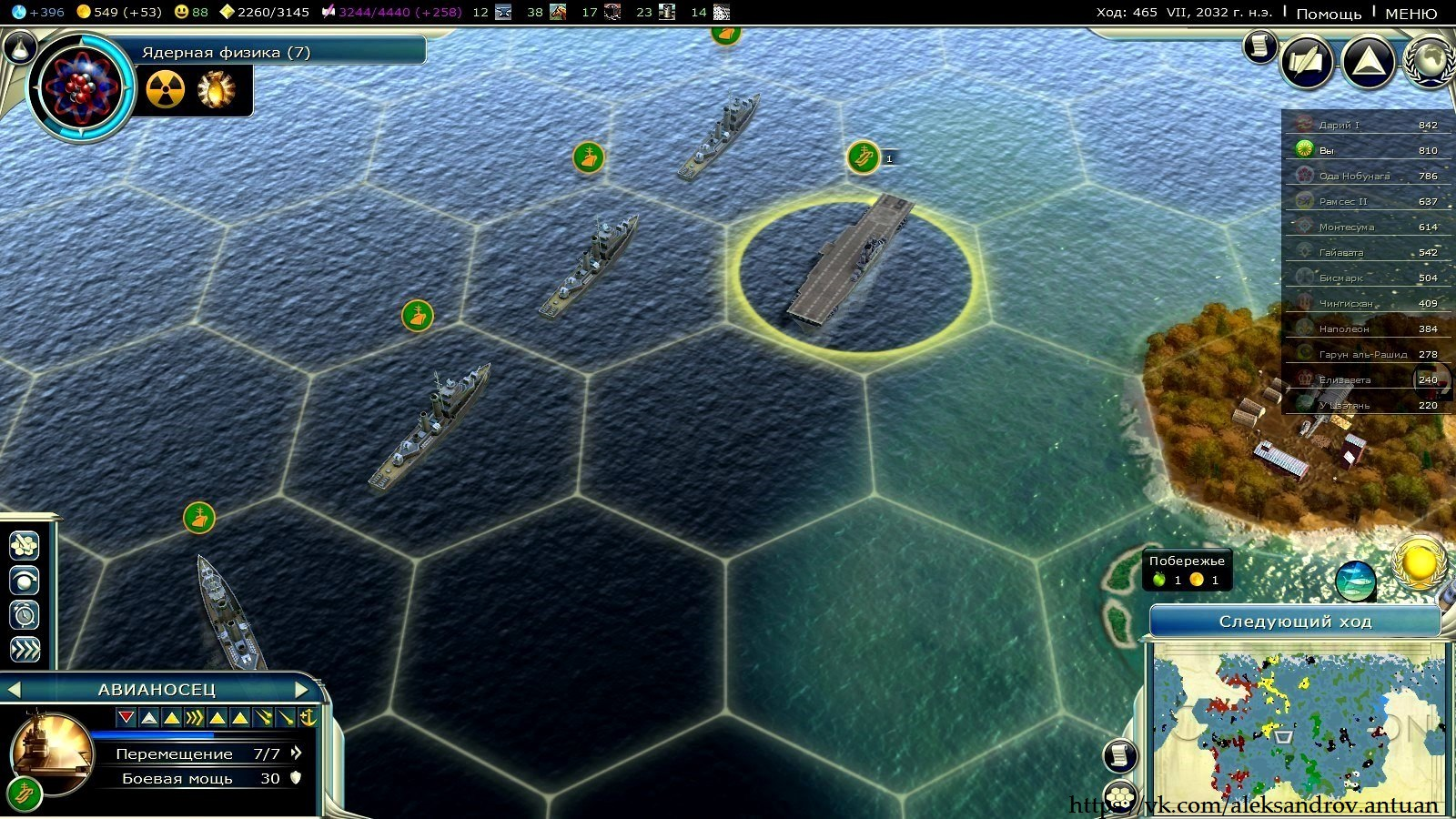 Индийский авианосец. - Sid Meier's Civilization 5 авианосец, эсминец