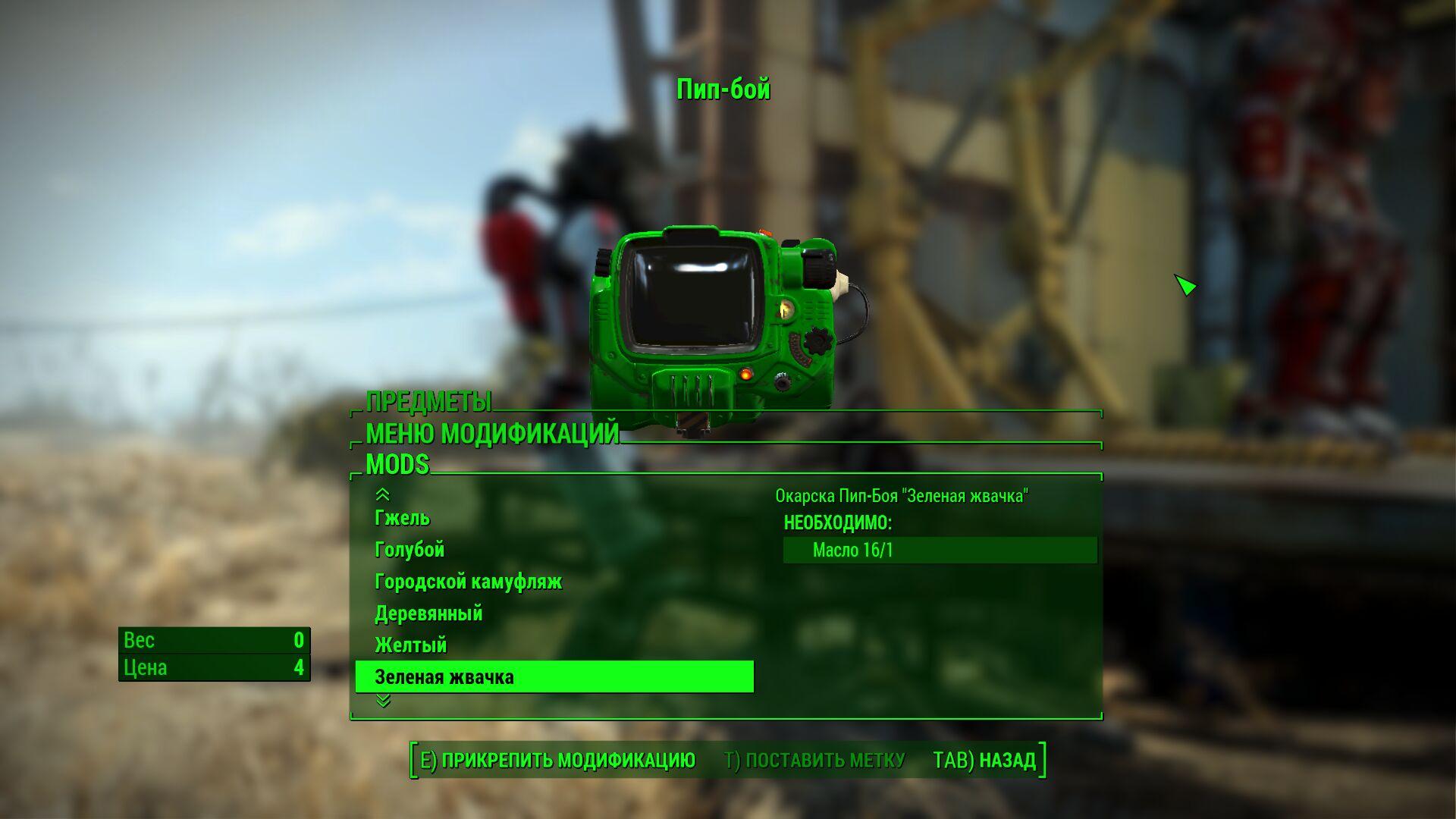 377160_20171120215150_1.jpg - Fallout 4