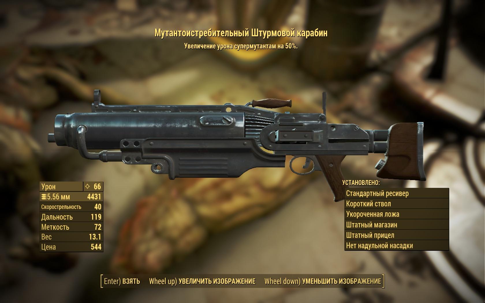 карабин - Fallout 4 Мутантоистребительный, Оружие, штурмовой