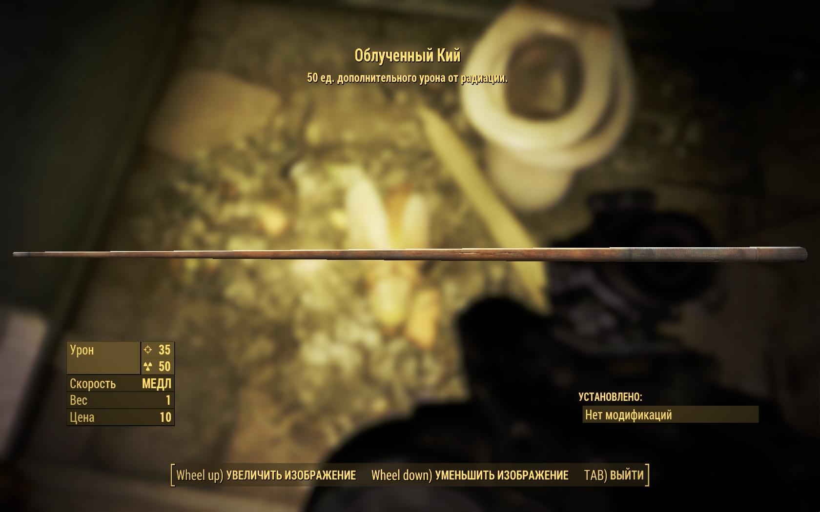 Облучённый кий - Fallout 4 кий, Облучённый, Оружие