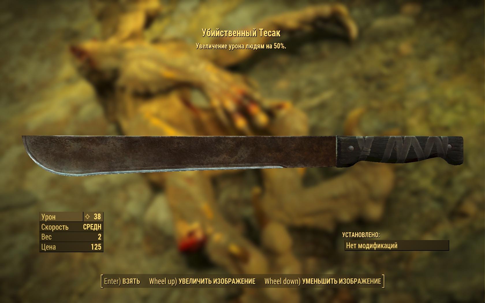 Убийственный тесак - Fallout 4 Оружие, тесак, Убийственный