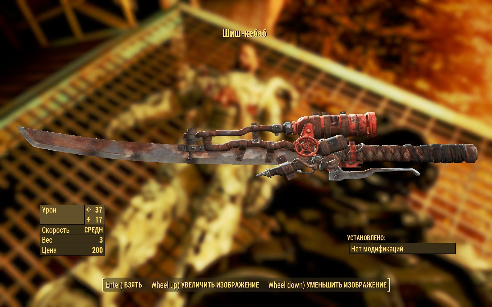 Шиш-кебаб - Fallout 4 Оружие, Шиш-кебаб