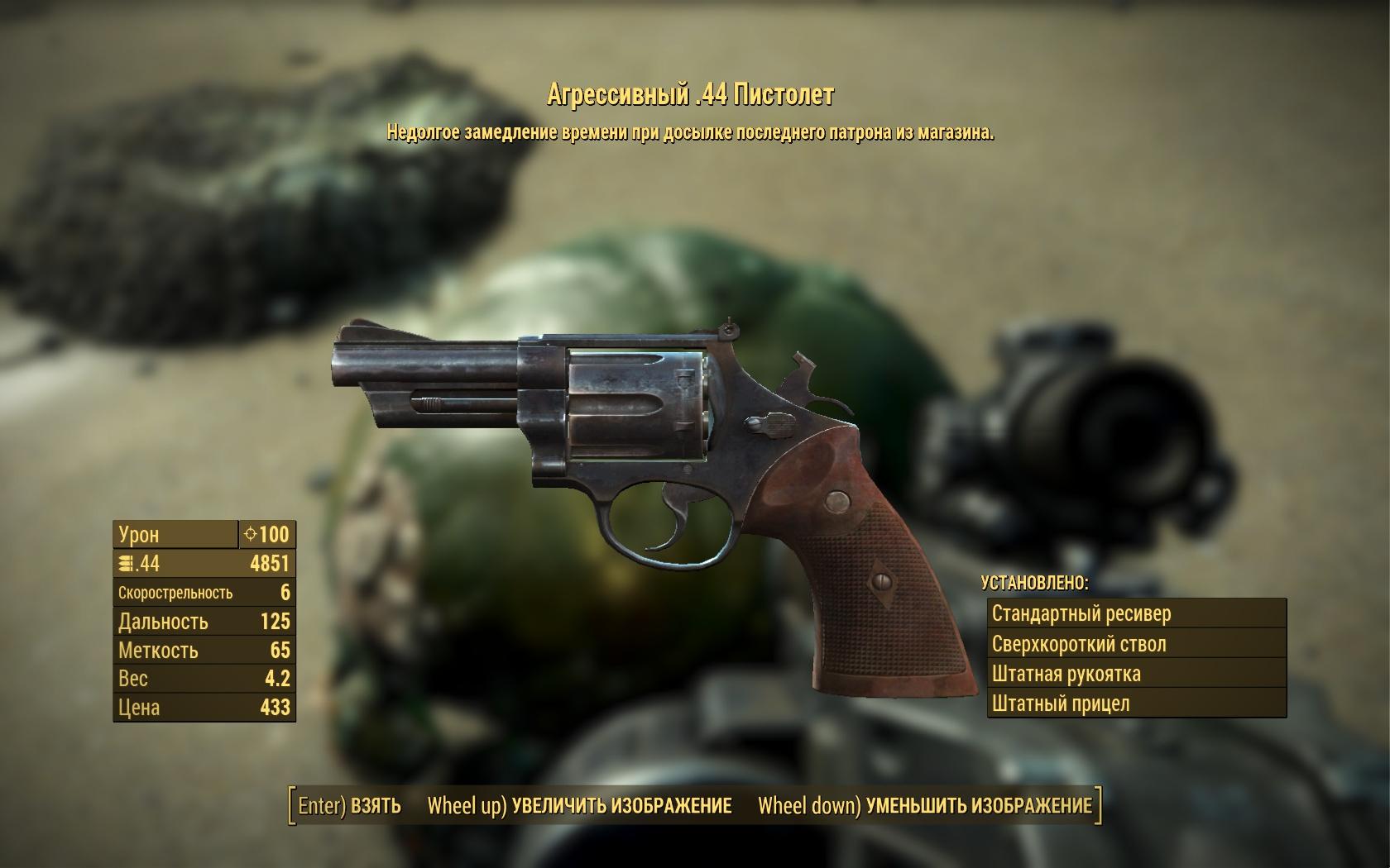 Агрессивный .44 пистолет - Fallout 4 .44, Агрессивный, Оружие