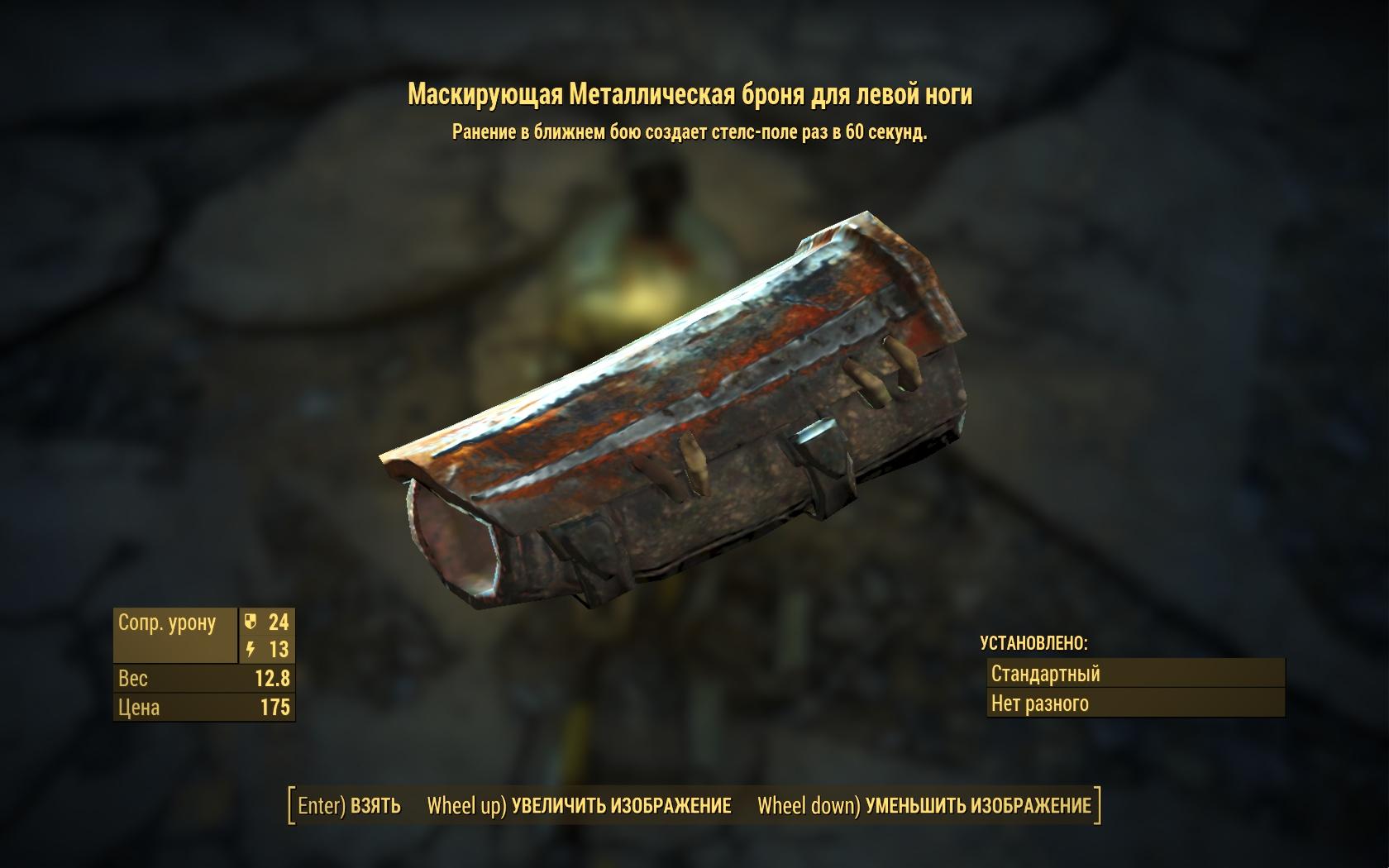 Маскирующая металлическая броня для левой ноги - Fallout 4 броня, Маскирующая, металлическая, Одежда