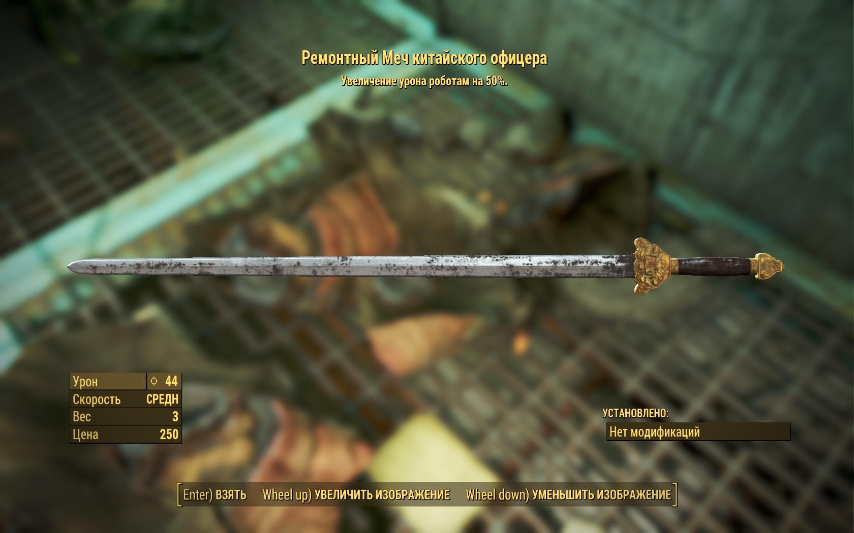 Ремонтный меч китайского офицера - Fallout 4 китайский, Оружие, офицер, Ремонтный