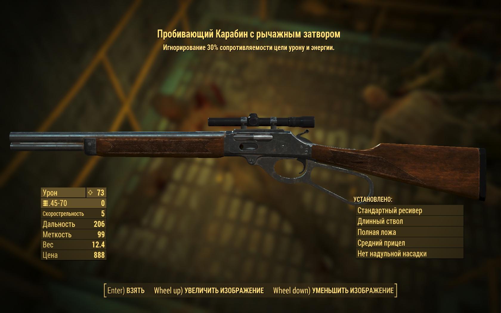 карабин - Fallout 4 Оружие, Пробивающий, рычажный