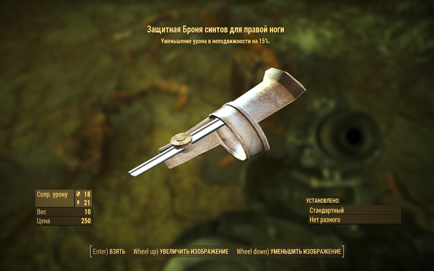 Защитная броня синтов для правой ноги - Fallout 4 броня, Защитная, Одежда