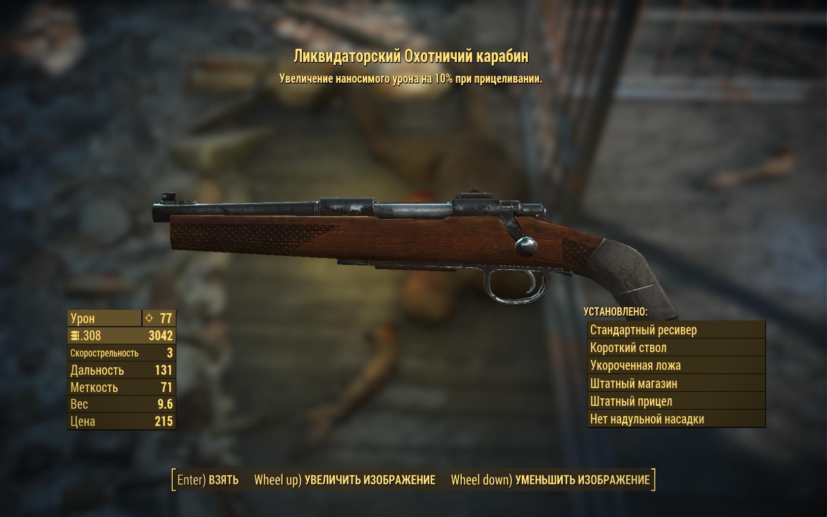 карабин - Fallout 4 Ликвидаторский, Оружие, охотничий