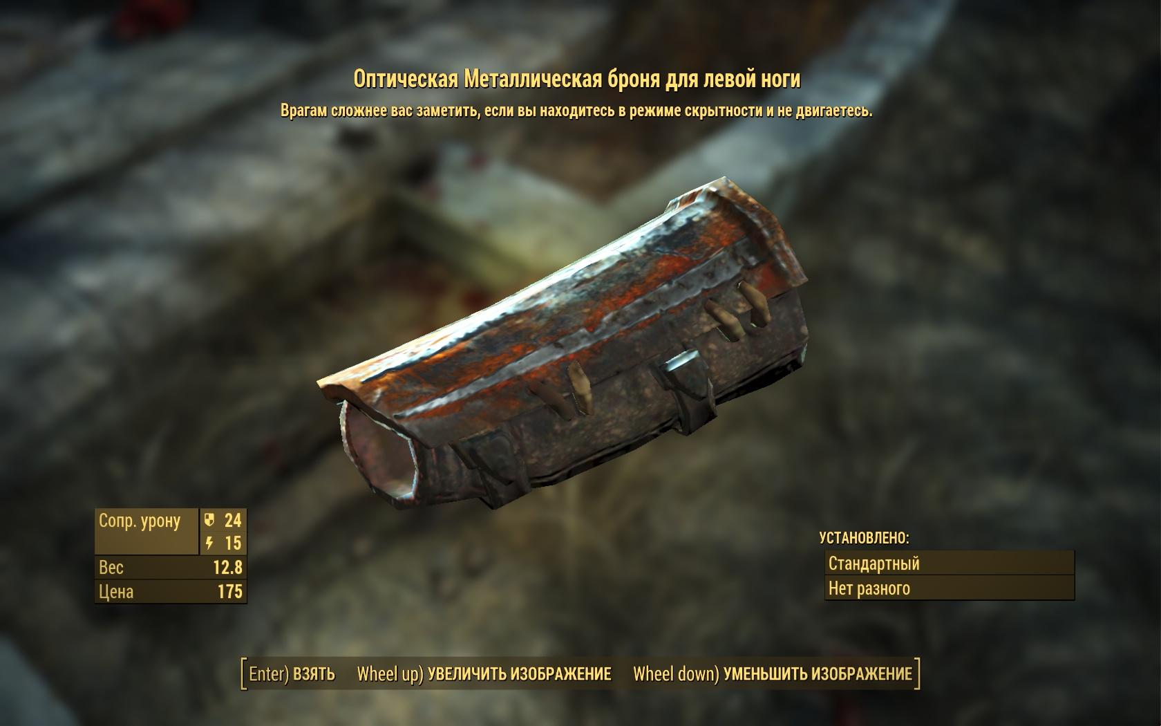 Оптическая металлическая броня для левой ноги - Fallout 4 броня, металлическая, Одежда, Оптическая