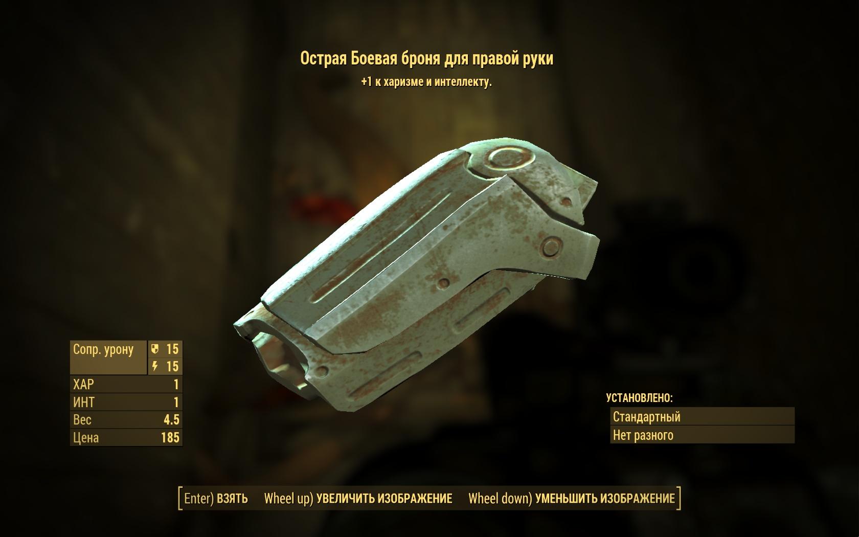 Острая боевая броня для правой руки - Fallout 4 броня, Одежда, Острая