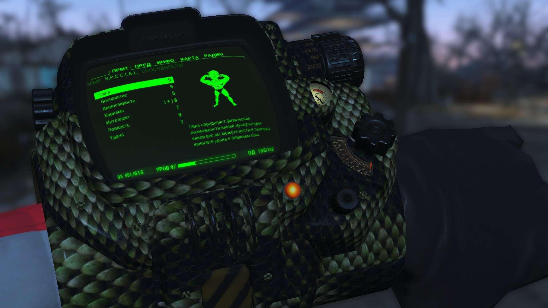 Окраска Пип-Боя - Fallout 4