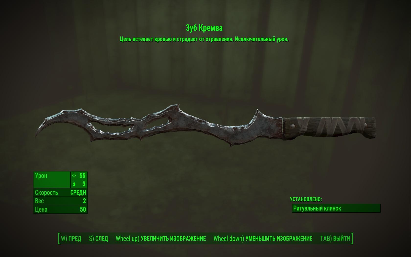Зуб Кремва - Fallout 4 Зуб, Зуб Кремва, Кремв, Оружие