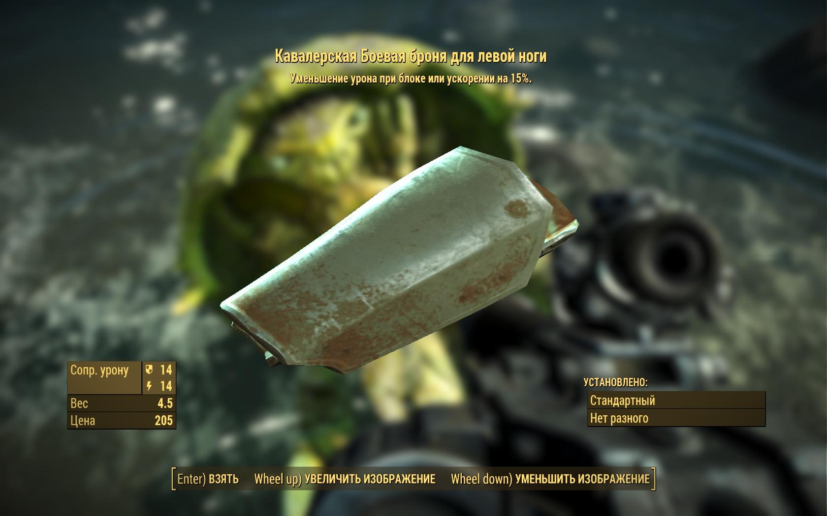 Кавалерская боевая броня для левой ноги - Fallout 4 броня, Кавалерская, Одежда