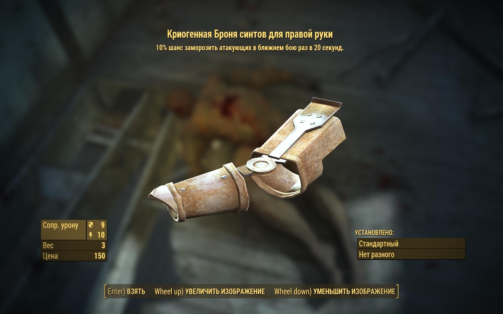 Криогенная броня синтов для правой руки - Fallout 4 броня, Криогенная, Одежда