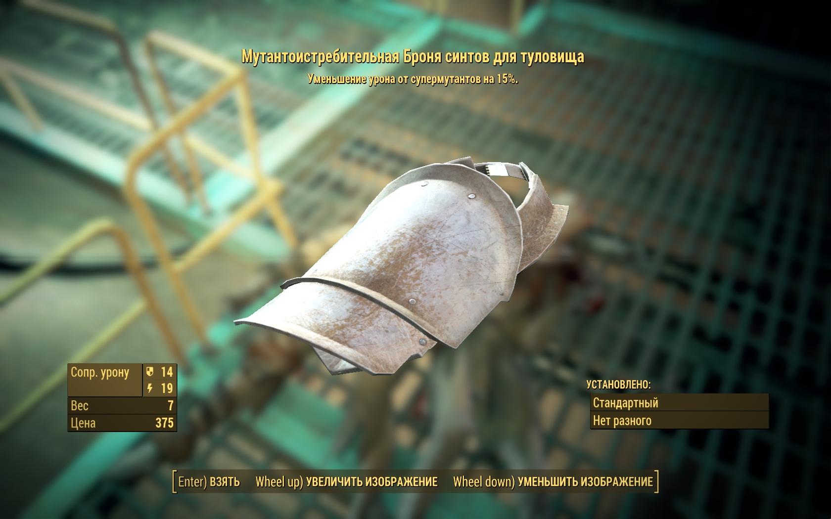 Мутантоистребительная броня синтов для туловища - Fallout 4 броня, Мутантоистребительная, Одежда