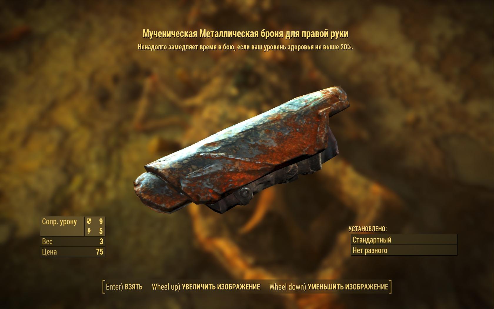 Мученическая металлическая броня для правой руки - Fallout 4 броня, металлическая, Мученическая, Одежда