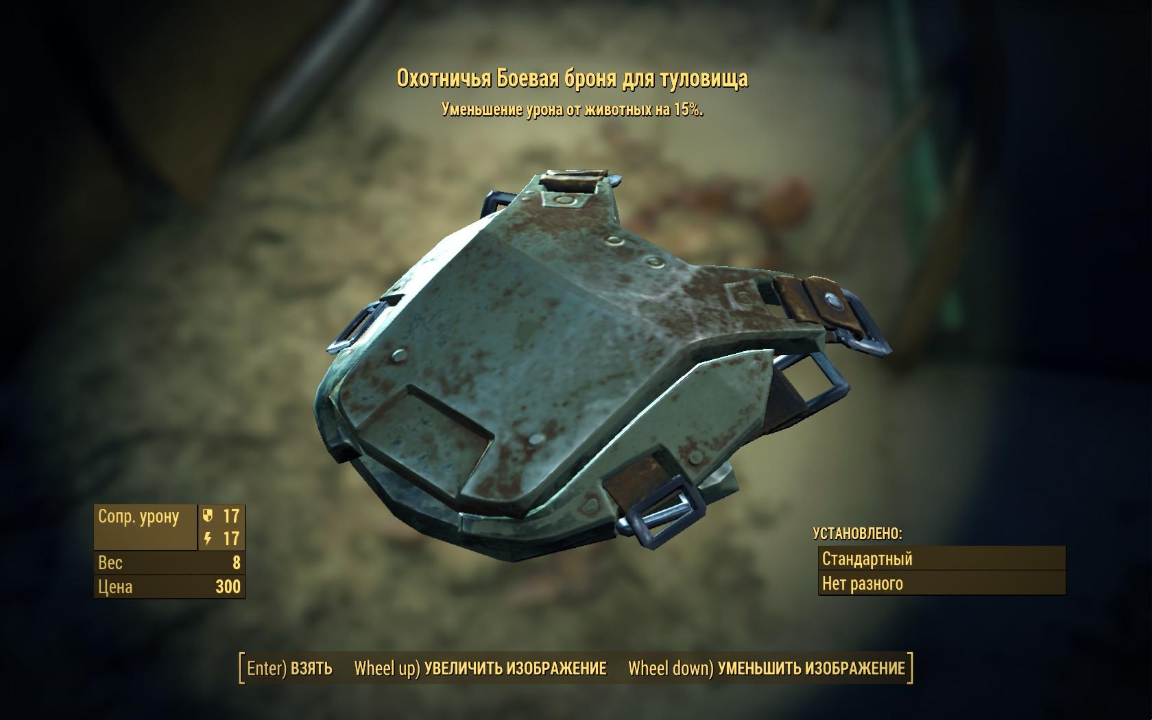 Охотничья боевая броня для туловища - Fallout 4 броня, Одежда, Охотничья