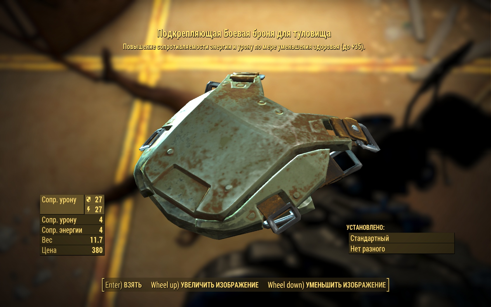 Подкрепляющая боевая броня для туловища - Fallout 4 броня, Одежда, Подкрепляющая