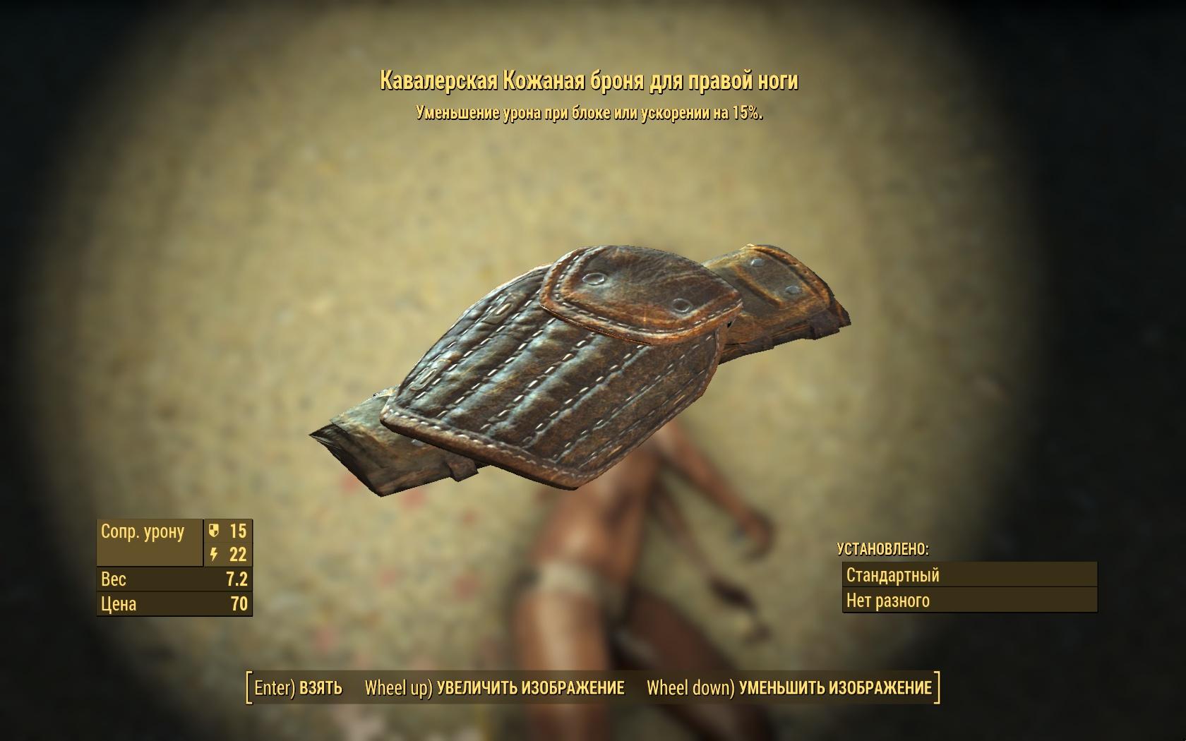Кавалерская кожаная броня для правой ноги - Fallout 4 броня, Кавалерская, кожаная, Одежда