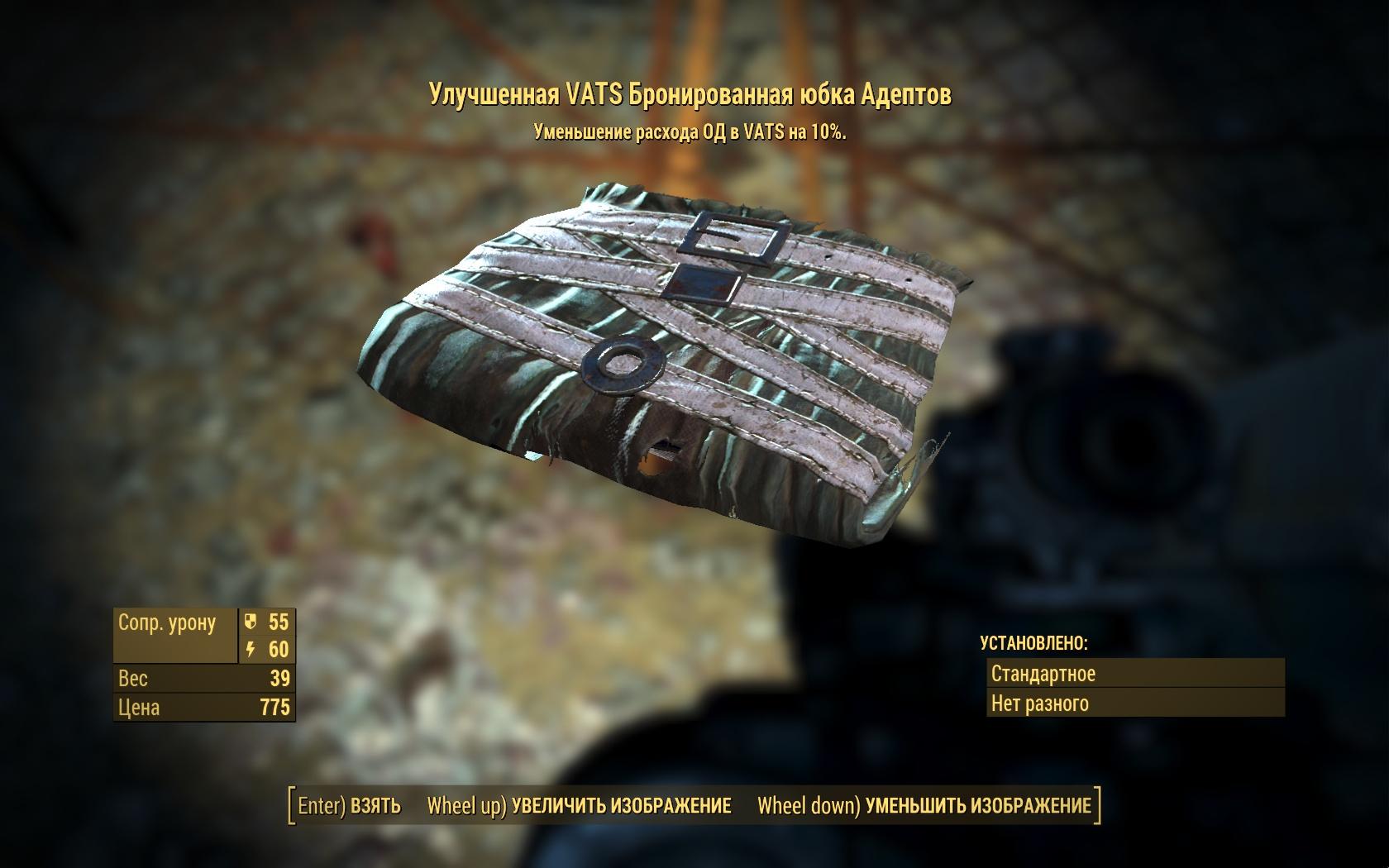 Улучшенная VATS бронированная юбка Адептов - Fallout 4 VATS, Адепты, бронированная, Одежда, Улучшенная, юбка