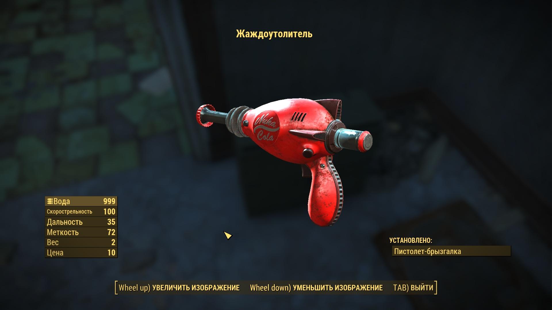 жаждоутолитель - Fallout 4 вода - патроны