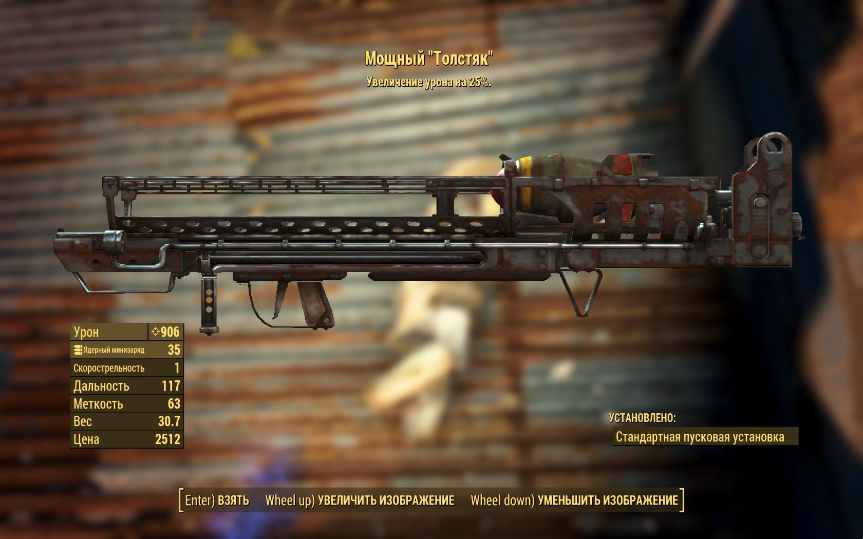 Мощный Толстяк - Fallout 4 Мощный, Оружие, Толстяк