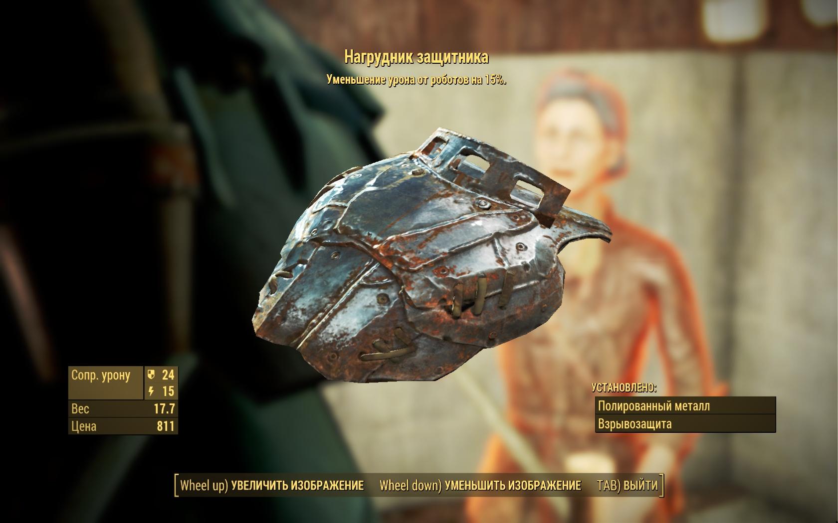 Нагрудник защитника - Fallout 4 защитник, Нагрудник, Одежда