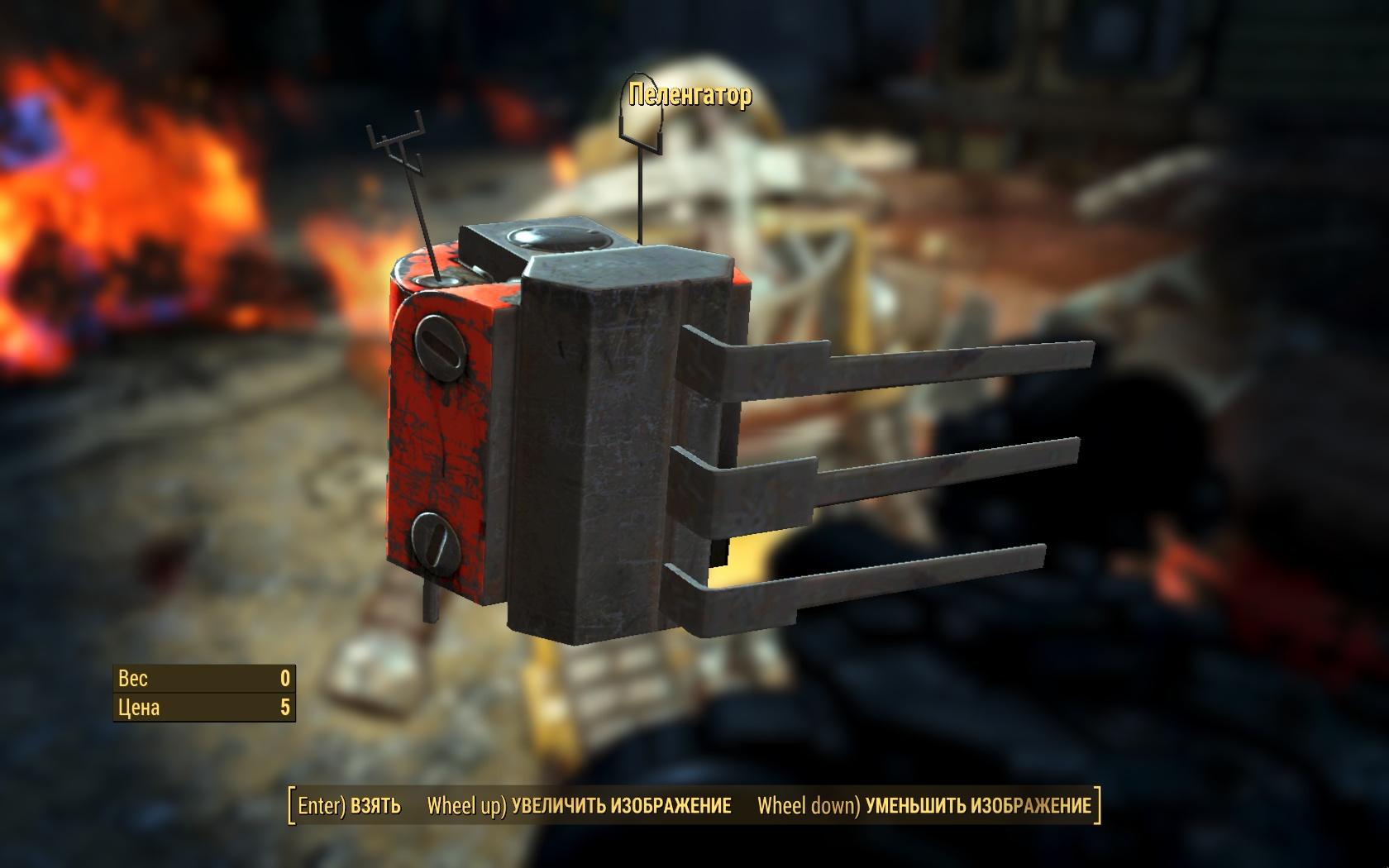 Пеленгатор для поисков Механиста - Fallout 4 Механист, Пеленгатор