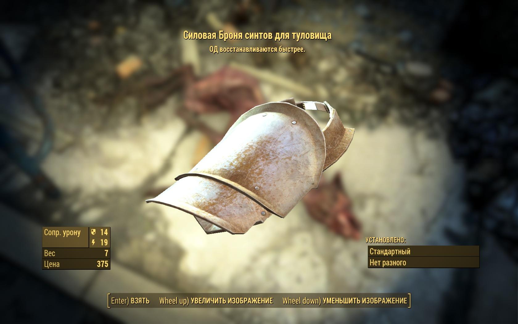 Силовая броня синтов для туловища - Fallout 4 броня, Одежда, Силовая