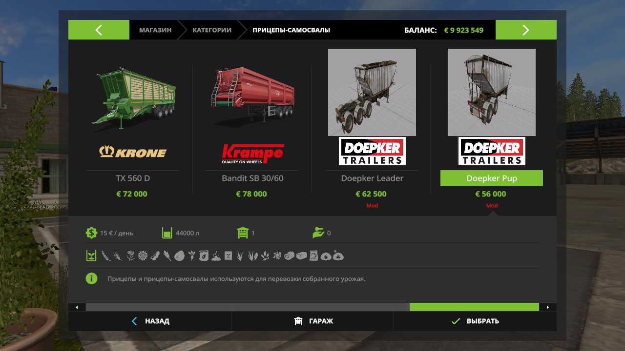 DOEPKER LEGACY SUPER B V1.0 - Farming Simulator 17 Мод, полуприцепы