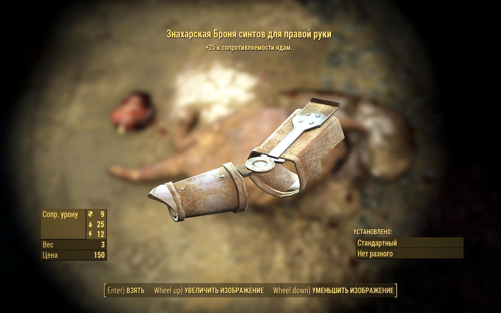 Знахарская броня синтов для правой руки - Fallout 4 броня, Знахарская, Одежда