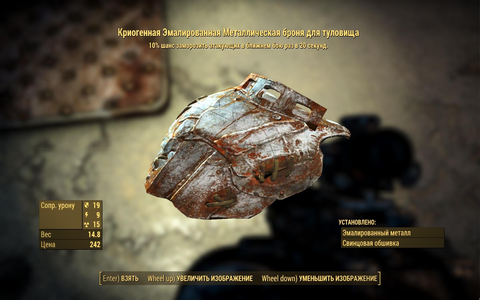 Криогенная эмалированная металлическая броня для туловища - Fallout 4 броня, Криогенная, металлическая, Одежда, эмалированная