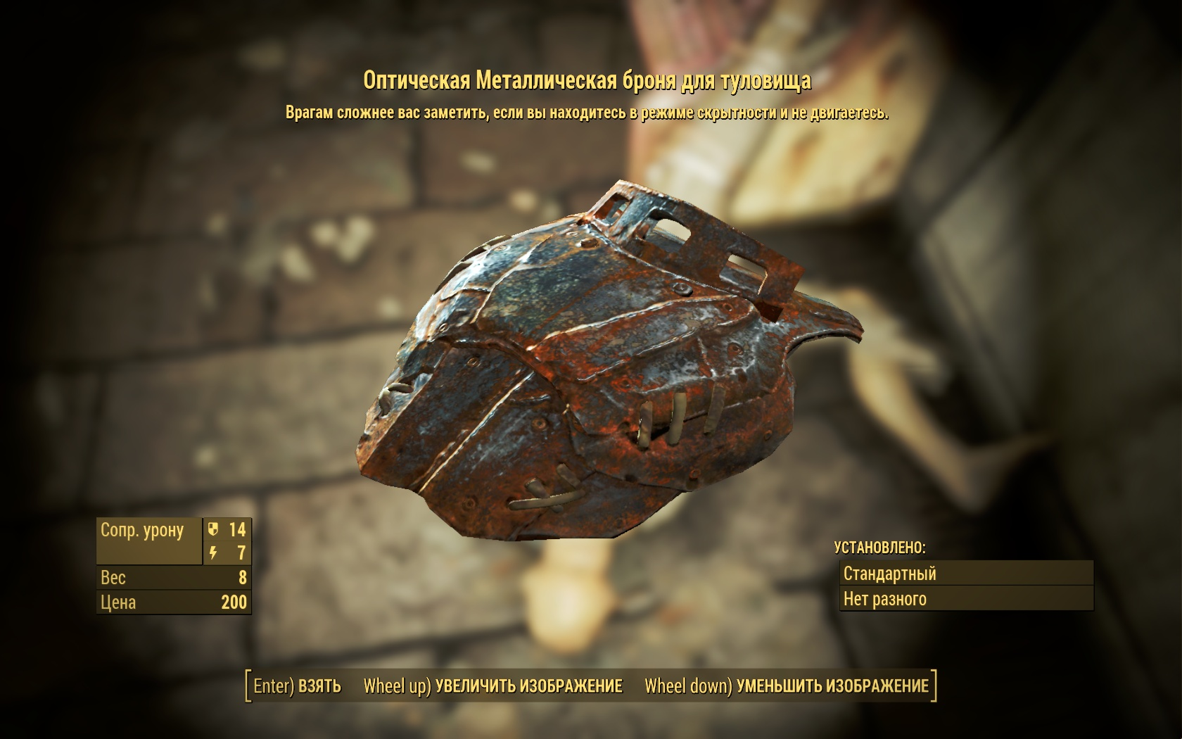 Оптическая металлическая броня для туловища - Fallout 4 броня, металлическая, Одежда, Оптическая