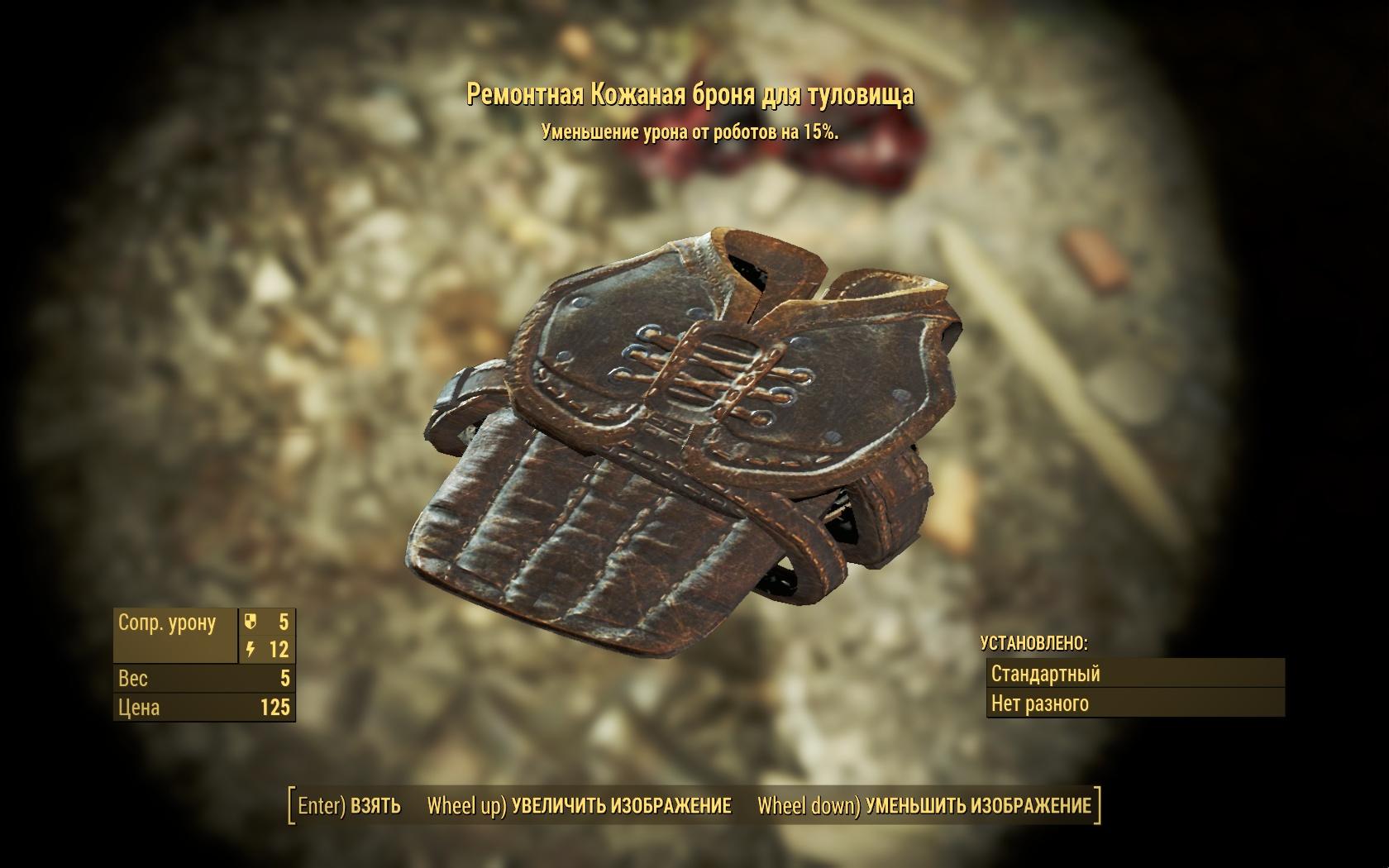 Ремонтная кожаная броня для туловища - Fallout 4 броня, кожаная, Одежда, Ремонтная