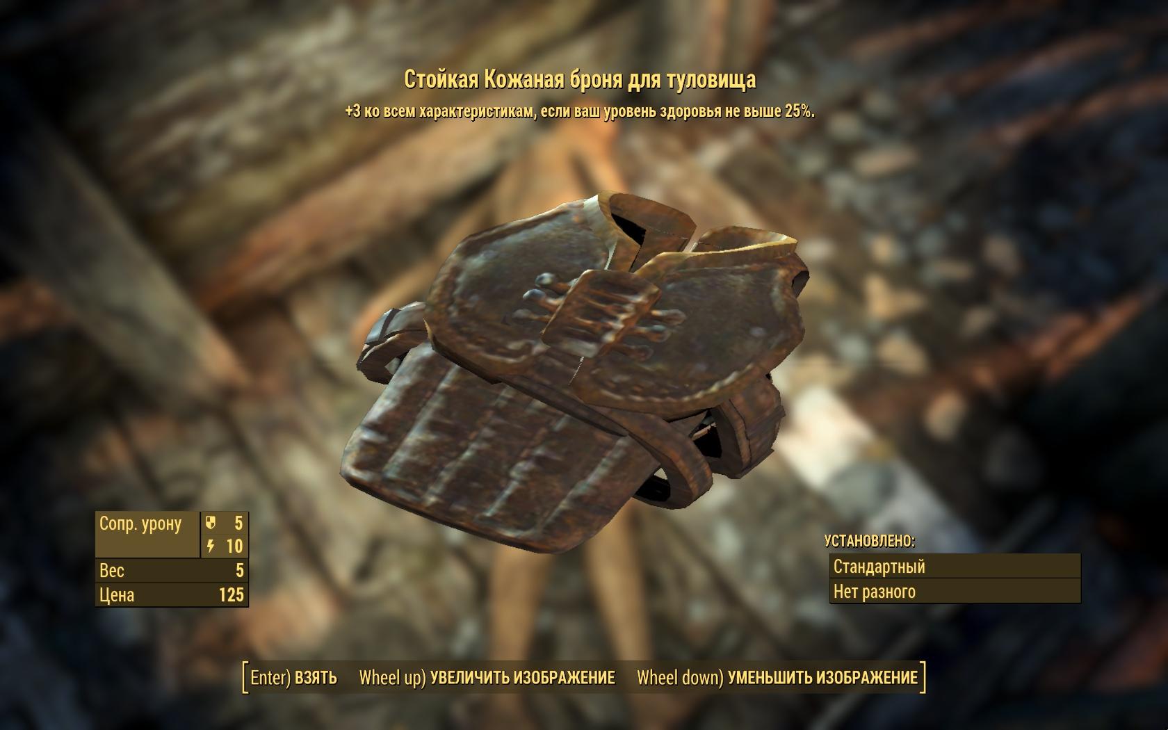 Стойкая кожаная броня для туловища - Fallout 4 броня, кожаная, Одежда, Стойкая