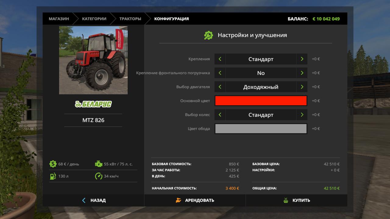 BELARUS 826 V1.0 - Farming Simulator 17 Моды, Транспорт