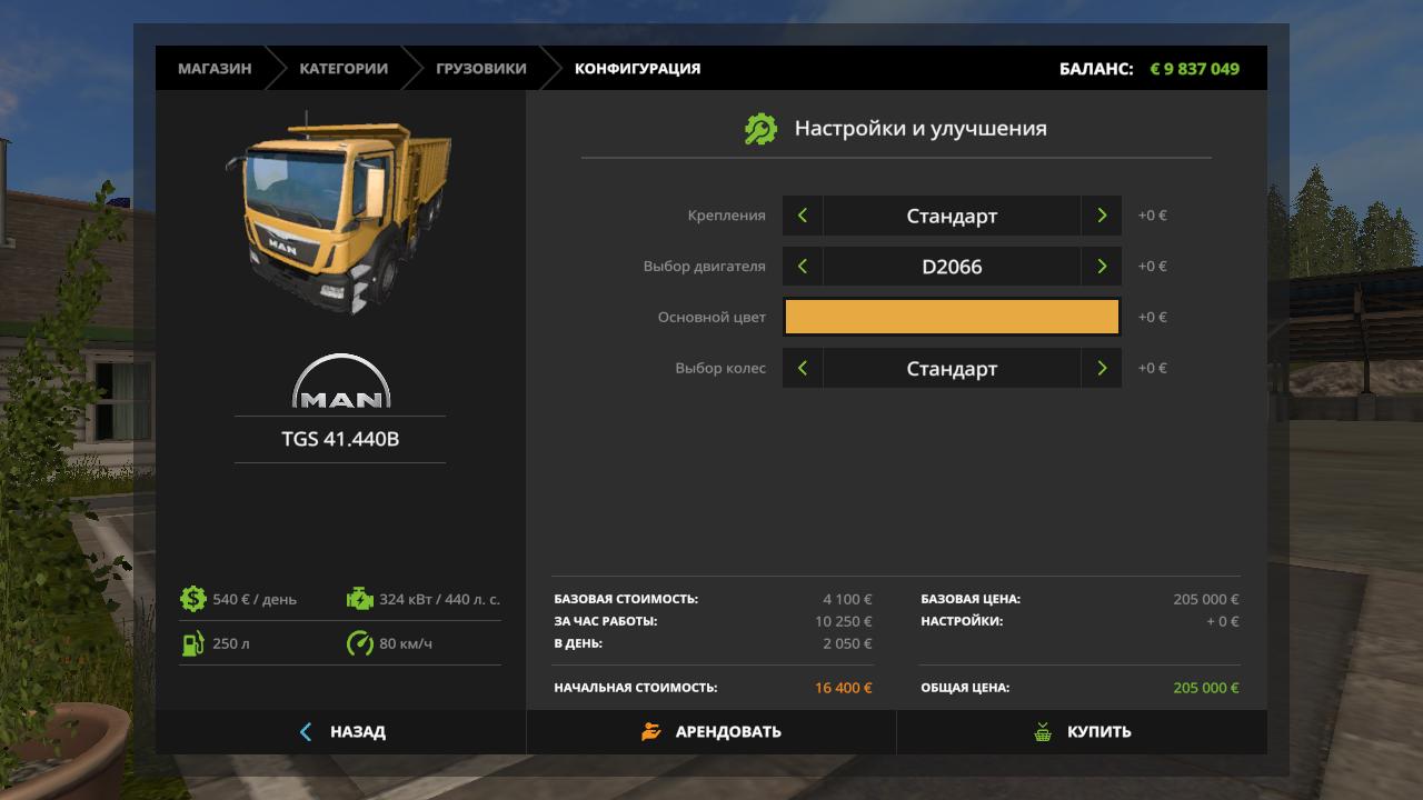 MAN TGS 41.440 + TRAILER V1.0.0.1 - Farming Simulator 17 Мод, Транспорт